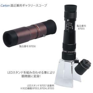 【Carton】カートン ギャラリースコープ専用LEDスタンド|meganeshop