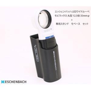 LEDライト付きハンドルーペ  専用スタンドmobaseセット エッシェンバッハ モビラックス 丸型12.5倍 レンズ径35mmφ|meganeshop