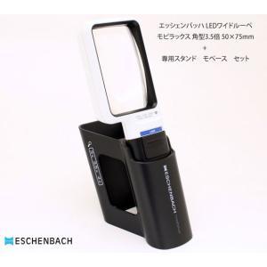 LEDライト付きハンドルーペ  専用スタンドmobaseセット エッシェンバッハ モビラックス 角型3.5倍 レンズ75×50mm|meganeshop