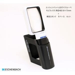 LEDライト付きハンドルーペ 専用スタンドmobaseセット  エッシェンバッハ モビラックス 角型4倍 レンズ75×50mm|meganeshop