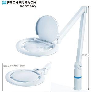 エッシェンバッハ バリオ・LED 軽量・大口径非球面レンズ・LEDライト付き スタンドライトルーペ|meganeshop
