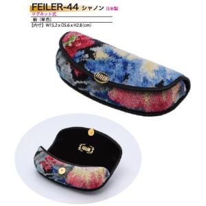 メガネケース フェイラー FEILER-44|meganeshop
