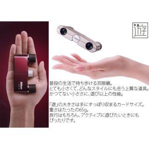 ニコン 小型双眼鏡  遊|meganeshop