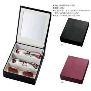 メガネコレクションボックス(メガネ3本収納)鏡付|meganeshop