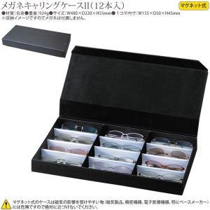 メガネキャリングケースII(メガネ12本収納)|meganeshop
