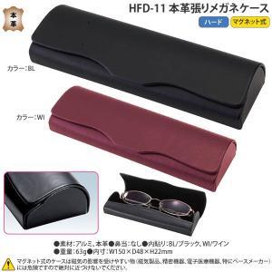 マグネット式本革貼りハードメガネケース HFD-11|meganeshop
