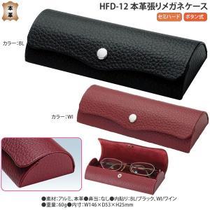 ボタン式本革貼りハードメガネケース HFD-12|meganeshop