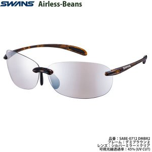スポーツサングラス スワンズ SWANS Airless-Beans SABE-0712 color:DMBR2|meganeshop