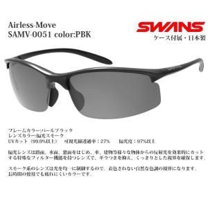 スポーツサングラス スワンズ SWANS Airless-Move SAMV-0051 color:PBK偏光レンズ|meganeshop