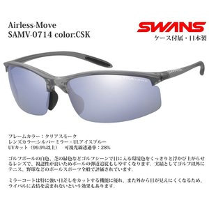 スポーツサングラス スワンズ SWANS Airless-Move SAMV-0714 color:CSK|meganeshop