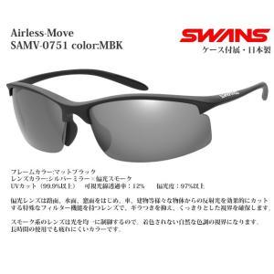 スポーツサングラス スワンズ SWANS Airless-Move SAMV-0751 color:MBK偏光レンズ|meganeshop
