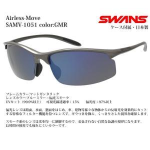 スポーツサングラス スワンズ SWANS Airless-Move SAMV-1051 color:GMR偏光レンズ|meganeshop