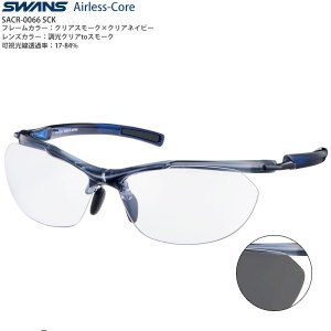 SWANSスポーツサングラス Airless-Core SACR-0066 CSK|meganeshop