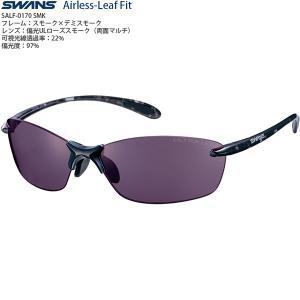 スポーツサングラス スワンズ SWANS Airless-Leaffit SALF-0170 SMK|meganeshop