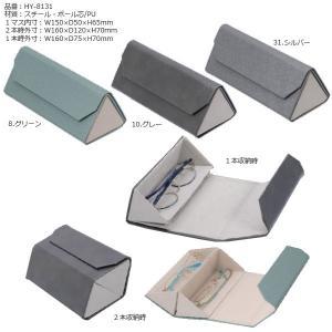 2本収納マグネット式メガネケース HY-8131|meganeshop