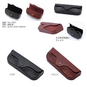 ホック式本革貼りメガネケース YKL-4397|meganeshop
