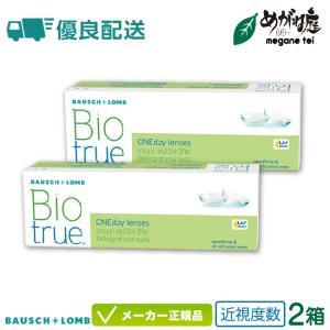 ◆バイオトゥルーワンデー 2箱セット 近視用 ◆ボシュロム ◆1日 使い捨てタイプ ◆1箱 30枚入...