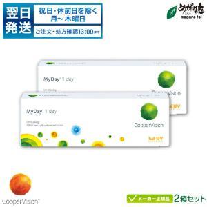 ◆マイデイ 2箱セット(MAYDAY) ◆クーパービジョン ◆1日 使い捨てタイプ ◆1箱 30枚入...