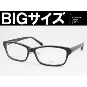 特大サイズの男性向けフレーム Manhattan Design Studio MDS-504-15 大きいメガネ ビッグサイズ キングサイズ 度付き対応 近視 遠視 老眼 遠近両用