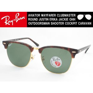 Ray-Ban レイバン 偏光サングラス RB3016F-990/58 CLUBMASTER クラブ...