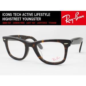 【国内正規品】 Ray-Ban レイバン メガネフレーム RX5121F 2012 ウェイファーラー WAYFARER 度付き対応 近視 遠視 老眼 遠近両用