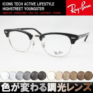 Ray-Ban レイバン RX5154-2000 調光サングラスセット 度付き 度なし 伊達 グレー ブラウン