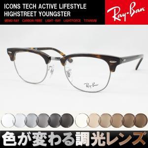 Ray-Ban レイバン RX5154-2012 調光サングラスセット 度付き 度なし 伊達 グレー ブラウン