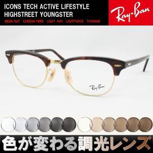 Ray-Ban レイバン RX5154-2372 調光サング...