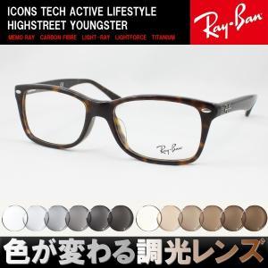 Ray-Ban レイバン RX5228F-2012 55サイ...