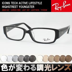 Ray-Ban レイバン RX5250-5114 調光サングラスセット 度付き 度なし 伊達 グレー ブラウン