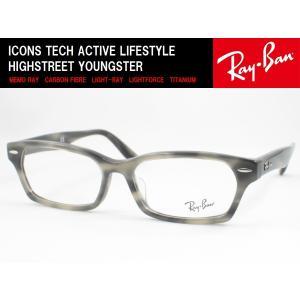 【超薄型レンズ0円 遠近+2900円】Ray-Ban レイバン メガネフレーム RX5344D-5855 度付き対応 近視 遠視 老眼 遠近両用|meganezamurai