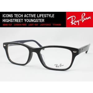 【国内正規認定商品】 Ray-Ban レイバン メガネフレーム RX5345D 5076
