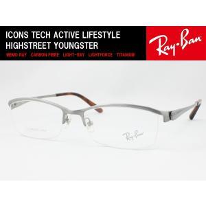 【国内正規認定商品】 Ray-Ban レイバン メガネフレーム RX8723D-1167
