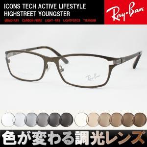 Ray-Ban レイバン RX8727D-1020 調光サン...