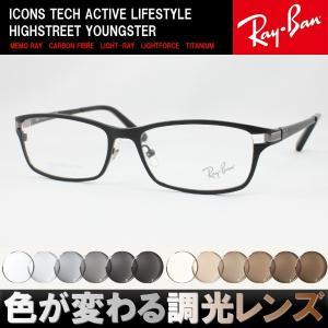 Ray-Ban レイバン RX8727D-1074 調光サングラスセット 度付き 度なし 伊達メガネ...