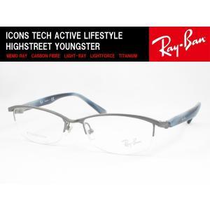 【超薄型レンズ0円 遠近も0円】Ray-Ban レイバン メガネフレーム RX8731D-1204 度付き対応 近視 遠視 老眼 遠近両用|meganezamurai