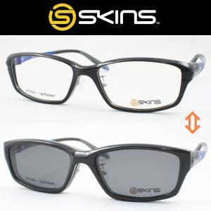 SKINS スキンズ メガネフレーム SK-113-1 マグネットクリップ偏光サングラス 度付き対応 近視 遠視 老眼 遠近両用