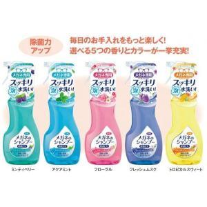 商品名:メガネのシャンプー 除菌EX  内容:本体:200ml   選べる5つの香り ・ミンティベリ...