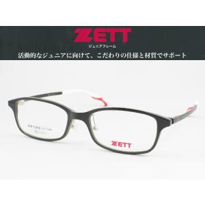 ZETT ゼット ZT-206-2 子供用メガネフレーム ジュニア キッズ 小学生向け 度付き対応 ...