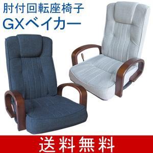 送料無料 レバー式 リクライニング 肘付 回転 座椅子 GXベイカー megaplain