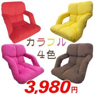ネクスト(Next) 座椅子 肘掛け付き リラックスチェア マイン megaplain
