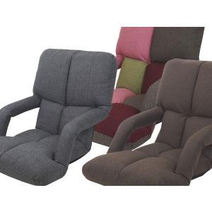 ネクスト(Next) 座椅子 NEWマイン 肘掛け付き リラックスチェア megaplain