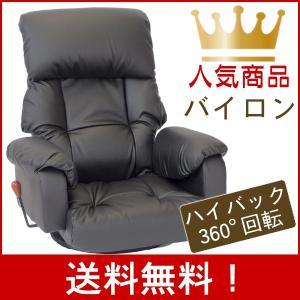 送料無料 ワイドハイバック座椅子 回転座椅子 バイロン レバー式 PVCレザー megaplain