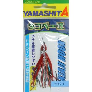 ヤマシタ(yamashita) タコベーII  2.0号 C|megaproductjp