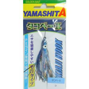 ヤマシタ(yamashita) タコベーII  2.0号 D|megaproductjp