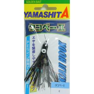 ヤマシタ(yamashita) タコベーII  2.0号 E|megaproductjp