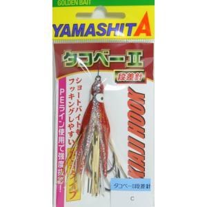 ヤマシタ(yamashita) タコベーII 段差針 1.5号 C|megaproductjp