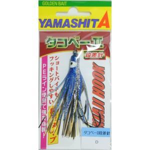 ヤマシタ(yamashita) タコベーII 段差針 1.5号 D|megaproductjp