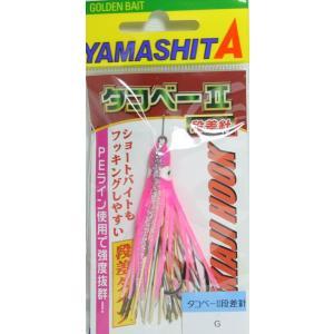 ヤマシタ(yamashita) タコベーII 段差針 1.5号 G|megaproductjp