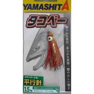 ヤマシタ(yamashita) タコベー 平行針 1.5号 CRB|megaproductjp